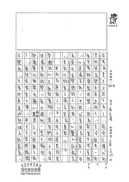 100WG304張至溱 (2).jpg