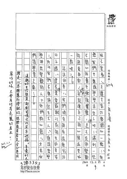100WG304張至溱 (3).jpg