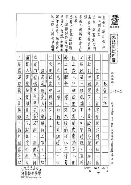100WG304曾子芸 (1).jpg