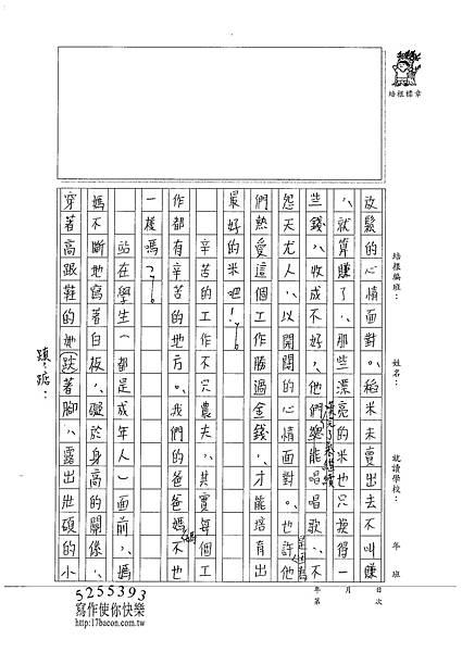 100WG304曾子芸 (2).jpg