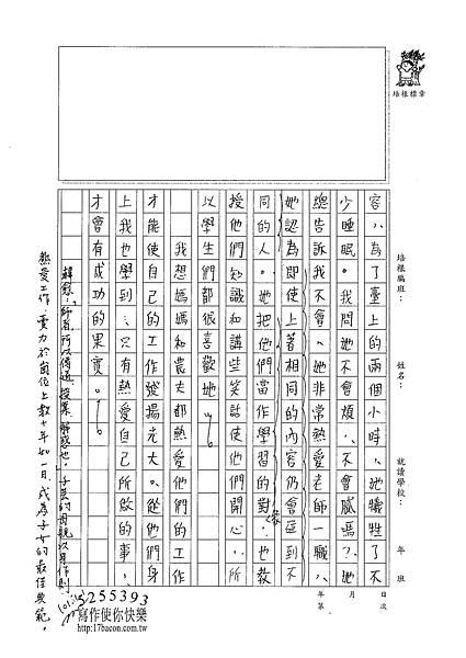 100WG304曾子芸 (4).jpg