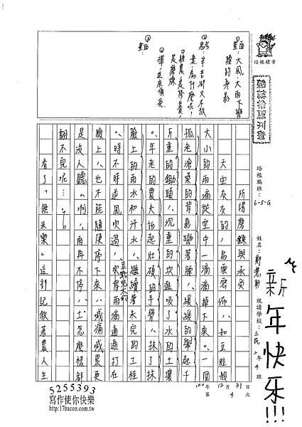 100WG304鄭薏軒 (1).jpg