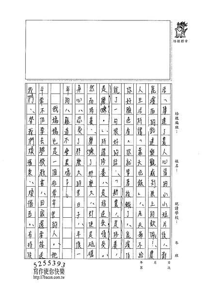 100WG304鄭薏軒 (2).jpg