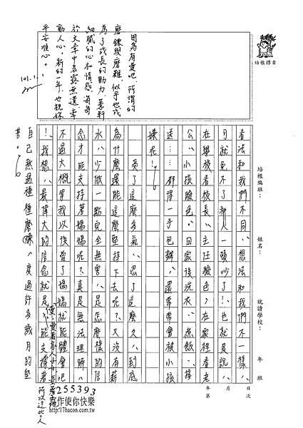 100WG304鄭薏軒 (3).jpg