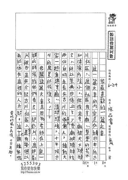 100W4304陳品睿 (1).jpg