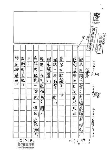100W3306王楷睿 (1).jpg