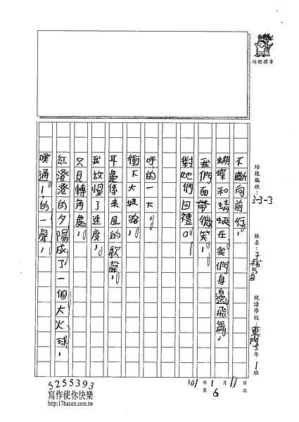 100W3306王楷睿 (2).jpg