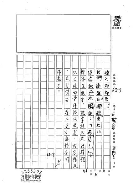 100W3306王楷睿 (3).jpg