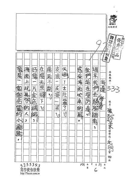 100W3306孫懿柔 (1).jpg