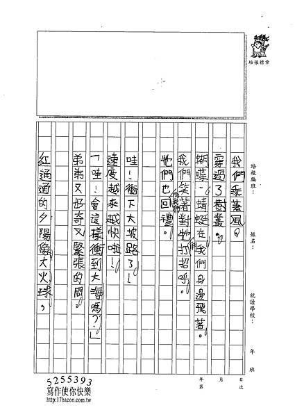 100W3306孫懿柔 (2).jpg