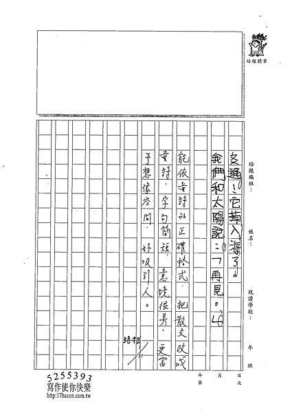 100W3306孫懿柔 (3).jpg