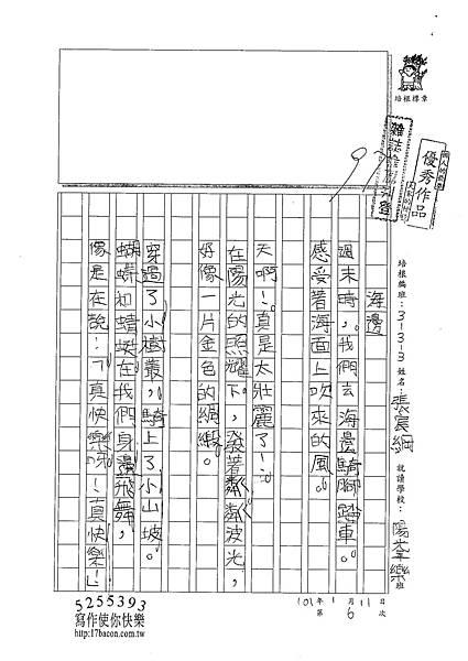 100W3306張宸綱 (1).jpg