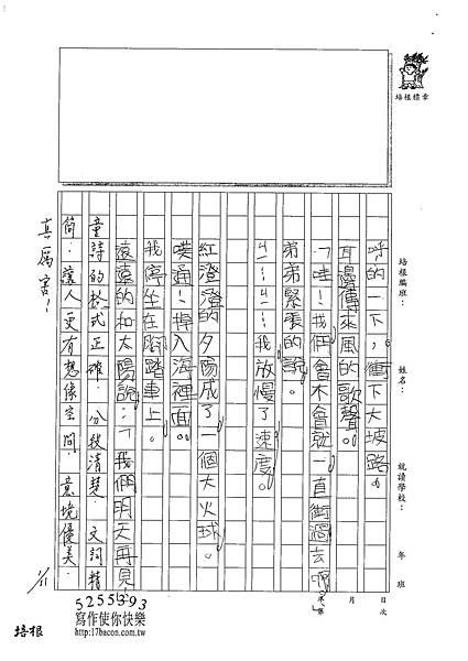 100W3306張宸綱 (2).jpg