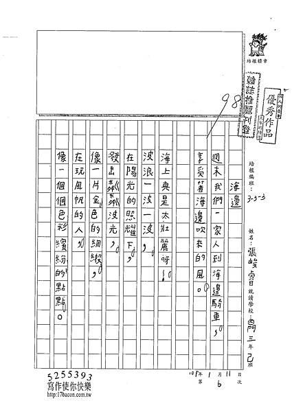 100W3306張峻睿 (1).jpg