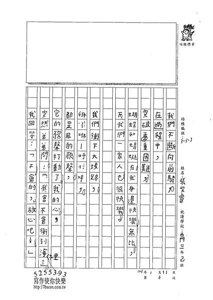 100W3306張峻睿 (2).jpg