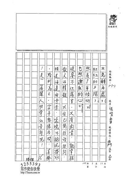 100W3306張峻睿 (3).jpg