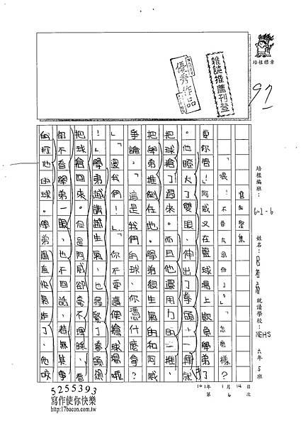 100W6306呂若慈 (1).jpg