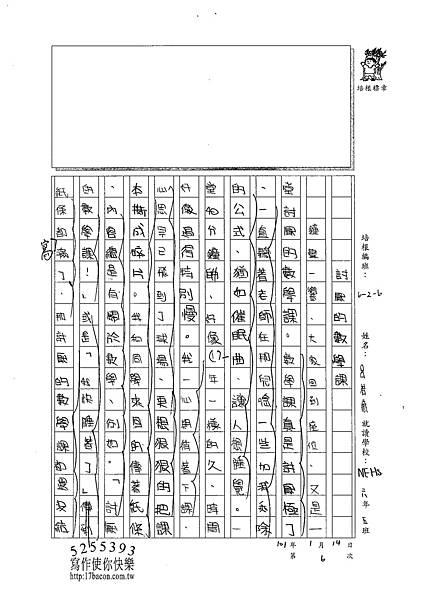 100W6306呂若慈 (3).jpg
