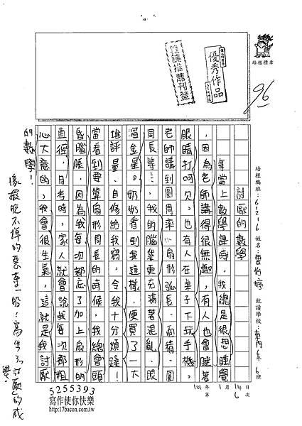100W6306曹怡婷 (1).jpg