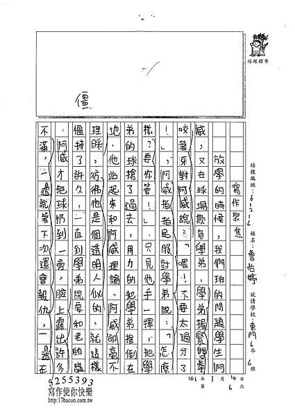 100W6306曹怡婷 (2).jpg
