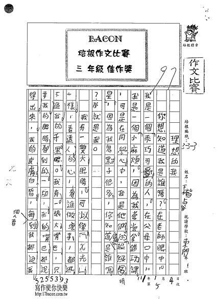 100W3305王楷睿 (1).jpg