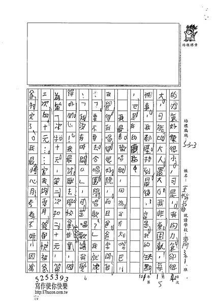 100W3305王楷睿 (2).jpg