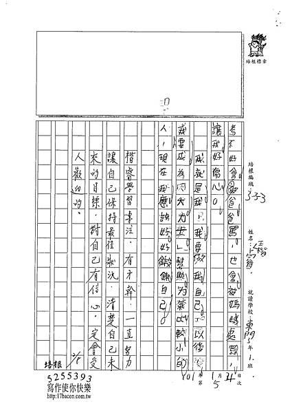 100W3305王楷睿 (3).jpg