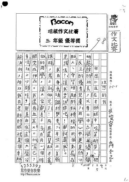 100W3305張峻睿 (1).jpg