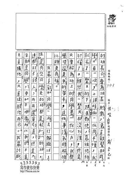 100W3305張峻睿 (2).jpg