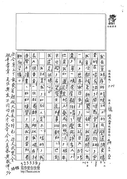 100W3305張峻睿 (3).jpg