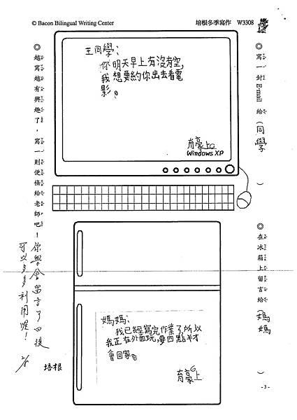 100W3308胡育豪 (2).jpg
