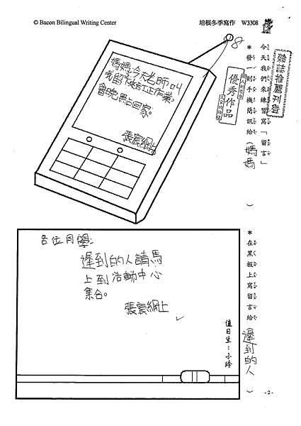 100W3308張宸綱 (1).jpg