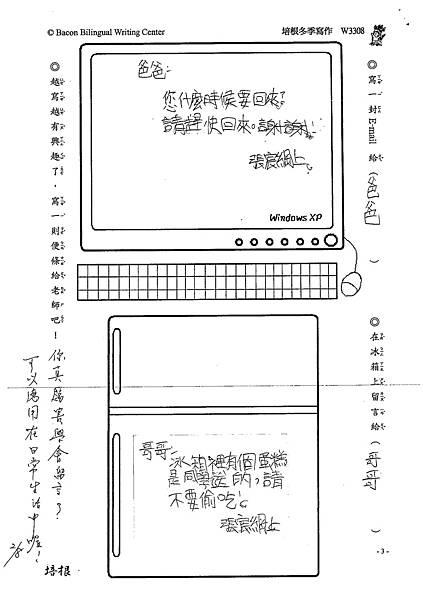 100W3308張宸綱 (2).jpg