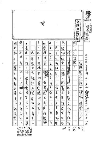100W4306李震遠 (1).jpg