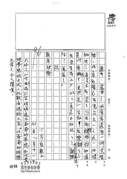 100W4306李震遠 (3).jpg