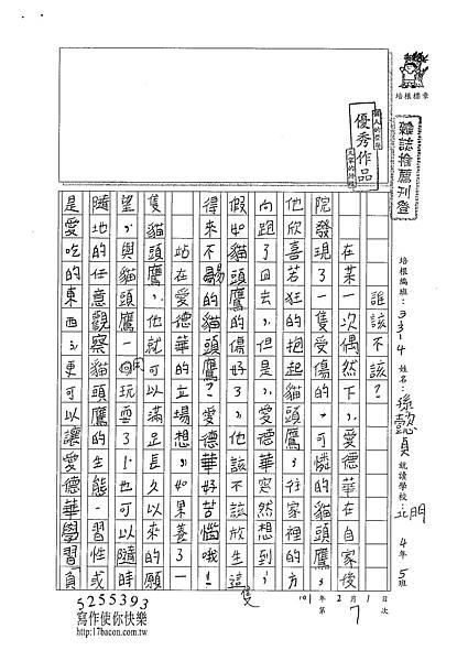 100W4307孫懿貞 (1).jpg
