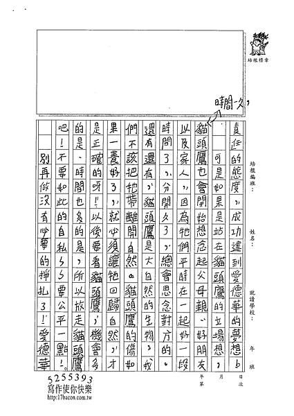 100W4307孫懿貞 (2).jpg