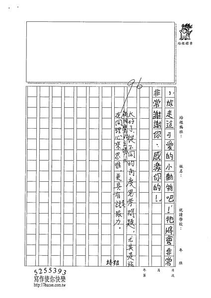 100W4307孫懿貞 (3).jpg
