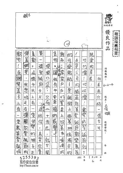 100W4306 古佳璇 (1).jpg