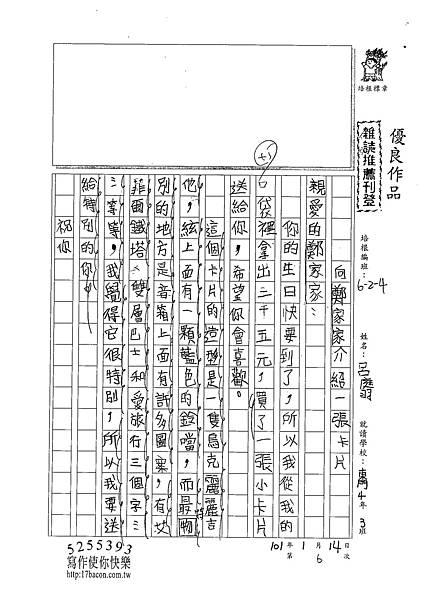 100W4306 呂庭羽 (1).jpg