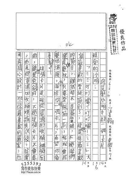 100W4306 江韋翰 (1).jpg