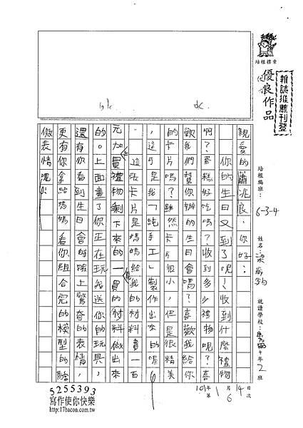 100W4306 梁威鈞 (1).jpg