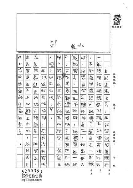 100W4306 梁威鈞 (2).jpg