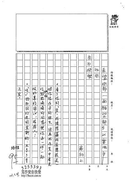 100W4306 梁威鈞 (3).jpg