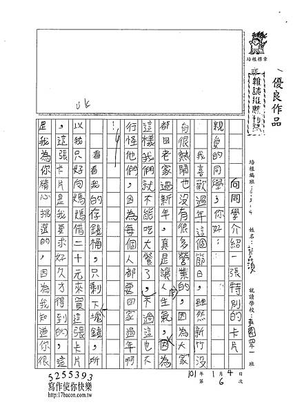 100W4306 郭品頡 (1).jpg