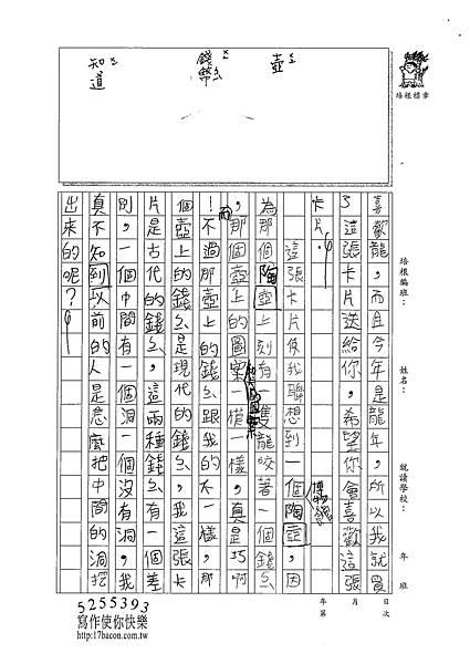 100W4306 郭品頡 (2).jpg
