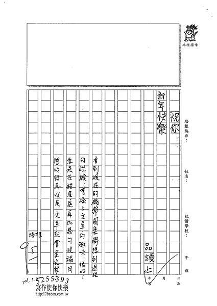 100W4306 郭品頡 (3).jpg