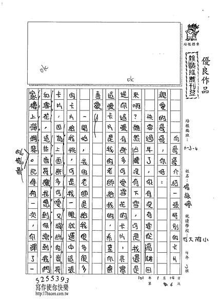 100W4306 楊詠婷 (1).jpg