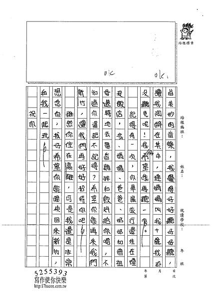 100W4306 楊詠婷 (2).jpg