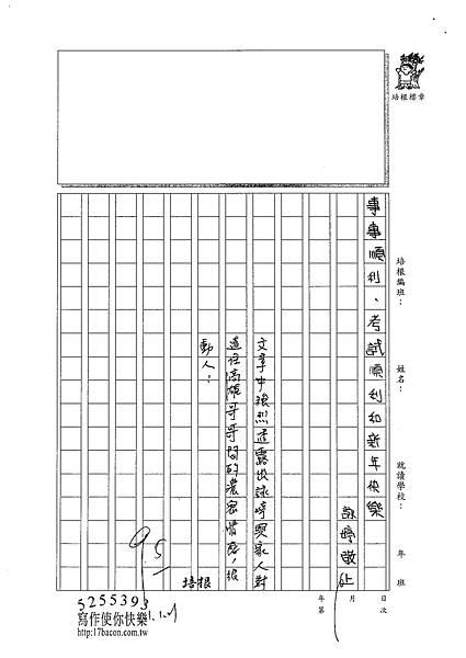 100W4306 楊詠婷 (3).jpg